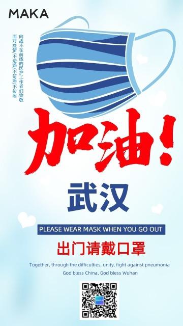武汉加油抗击肺炎戴口罩手机宣传公益海报