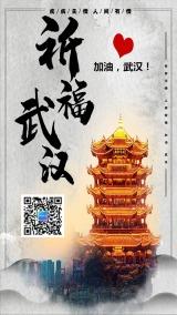武汉祈福加油疾病无情人间有爱手机海报