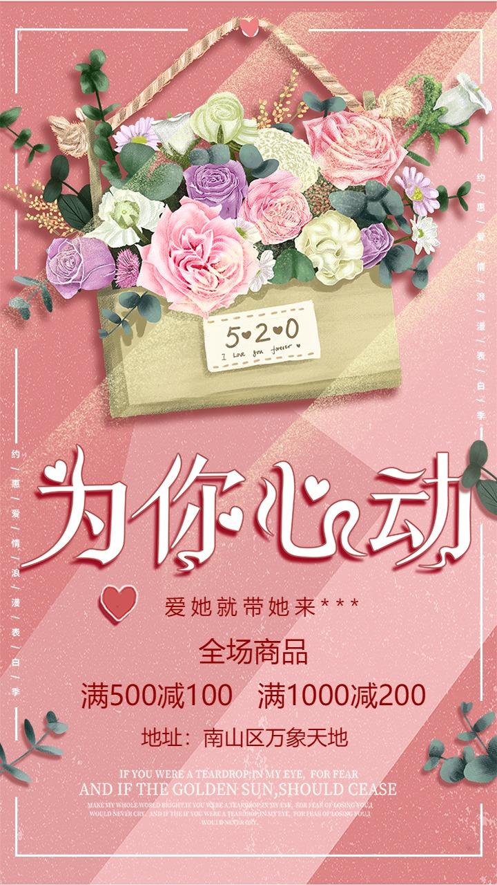 520粉色唯美浪漫店铺促销宣传海报