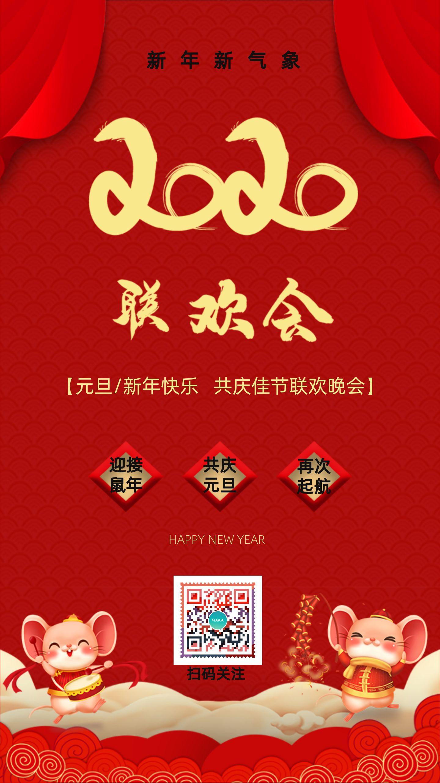 2020鼠年大吉企业元旦年会宣传海报