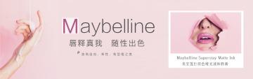 时尚新品宣传美容美妆化妆品护肤品banner,新品上市,新品宣传,秋冬彩妆