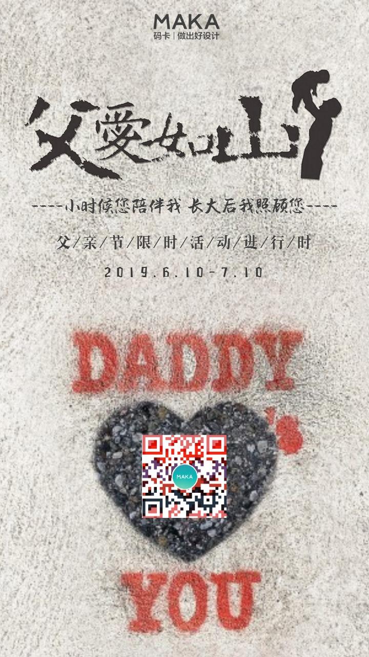 父亲节亲情简约时尚大气海报,朋友圈线上宣传以及节日推广