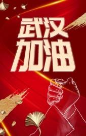 众志成城 抗疫战役 高端红金风企业公司抗击疫情宣传疫情防护宣传册H5