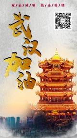 武汉加油抗击疫情众志成城战胜疫情宣传海报