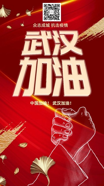 武汉加油高端红金风企业公司抗击疫情宣传疫情防护宣传海报