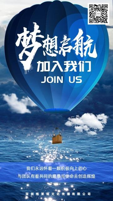 蓝色高端企业公司校园人才招聘企业宣传海报模板