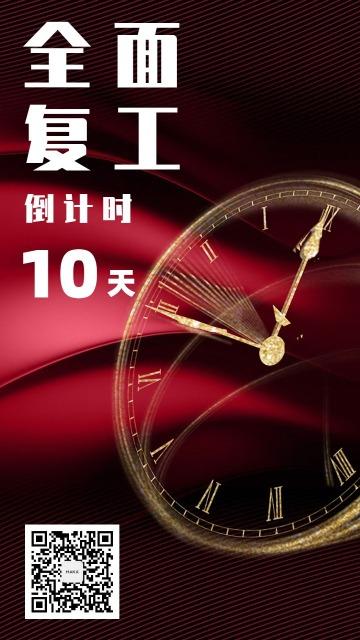 红色极简风企业/事业单位/公司返工复工上岗复工倒计时通知海报