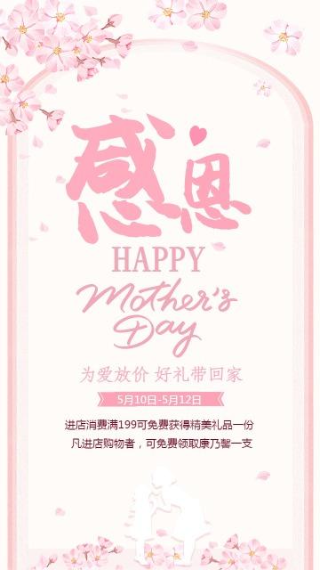 温馨可爱母亲节活动海报