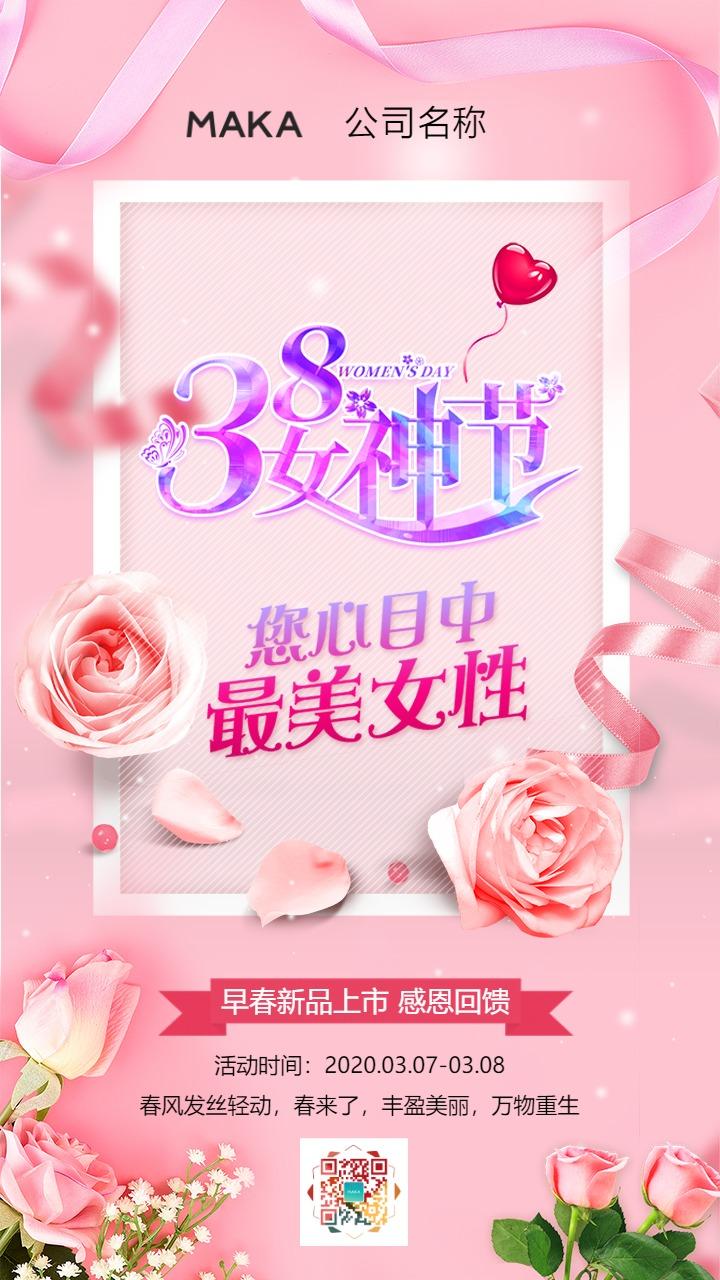 38女神节通用促销活动海报