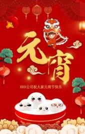 红色喜庆元宵节正月十五企业宣传活动宣传招生推广文化宣传H5海报