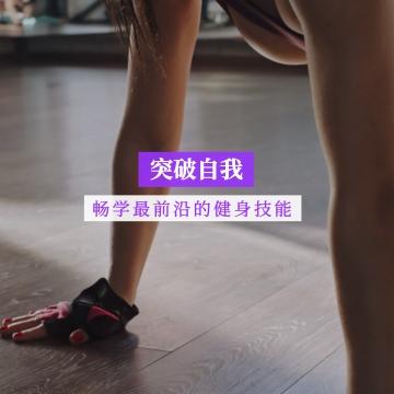 运动健身宣传视频模版