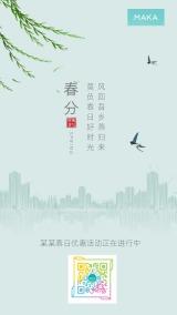 二十四节气春分春天清新自然房地产促销宣传
