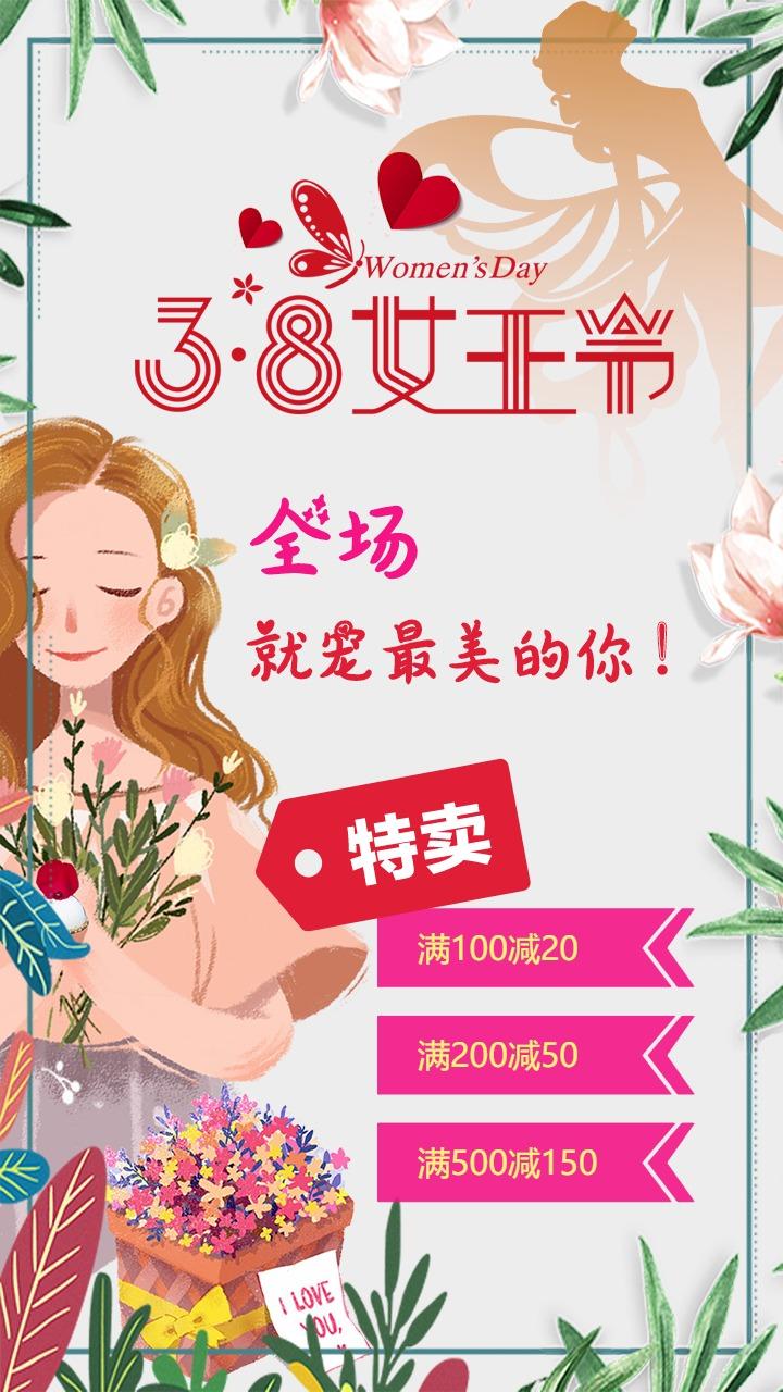三八38妇女节卡通风商场特卖折扣促销海报