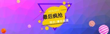 时尚电商促销活动最后疯抢售卖banner