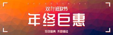 双十一狂欢节促销banner