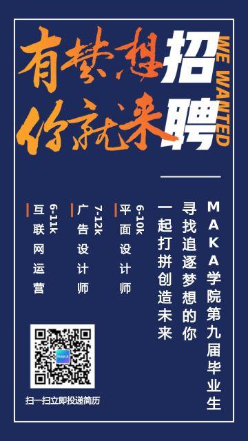 1911招聘蓝色大气简约校园招聘海报