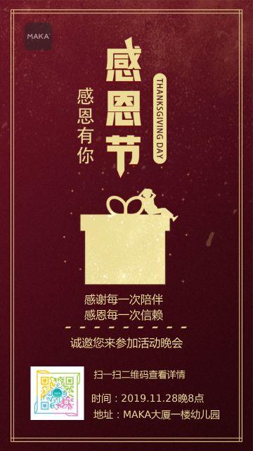 1911感恩节深红色大气简约幼儿园晚会邀请函海报