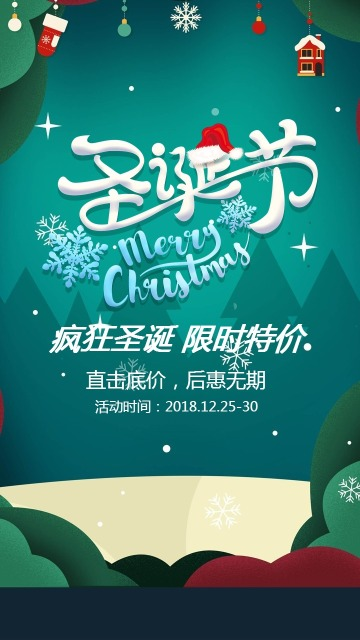 绿色卡通圣诞节贺卡节日祝福节日促销