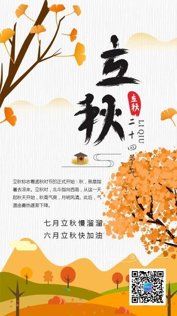 黄色简约文艺立秋节气日签手机海报