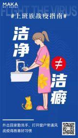上班族战疫指南疫情预防卫生健康宣传公益海报