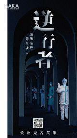 武汉加油疫情预防医疗卫生公益宣传海报模板