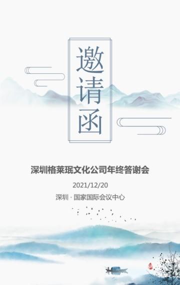 中式中国水墨风企业年终答谢会年会产品发布会峰会会议邀请函企业宣传H5