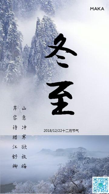 企业/个人二十四节气冬至海报