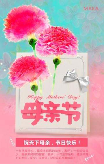 512感恩母亲节唯美小清新企业商家推广节日促销H5