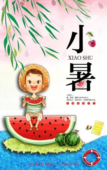二十四节气小暑节气传统习俗科普清新可爱企业宣传品牌推广H5