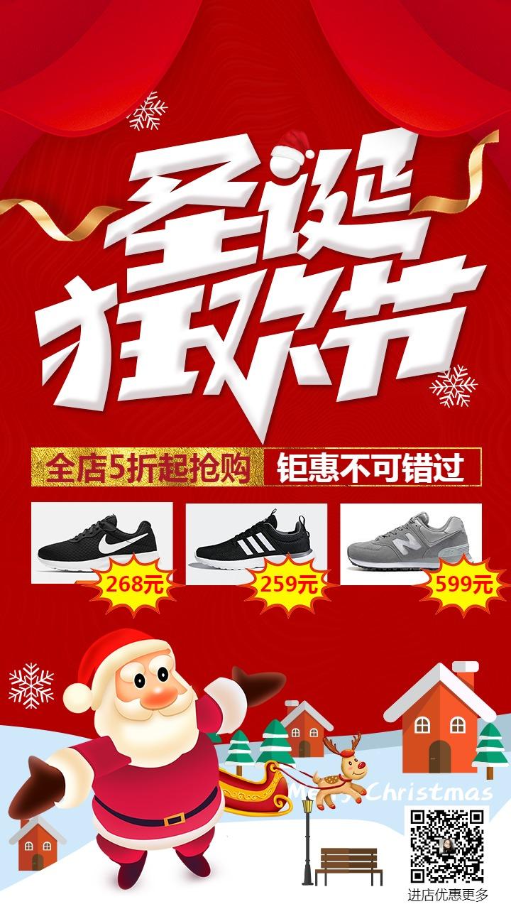 圣诞节打折促销宣传