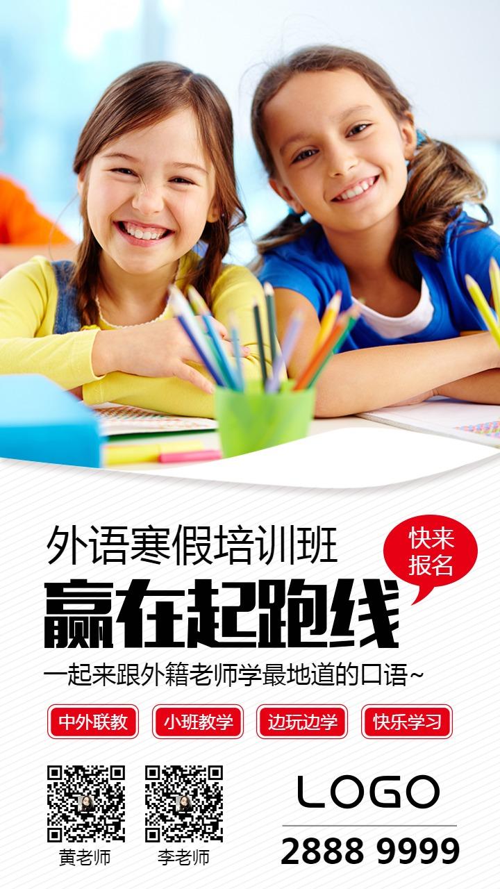寒假班招生外语培训班辅导班招生