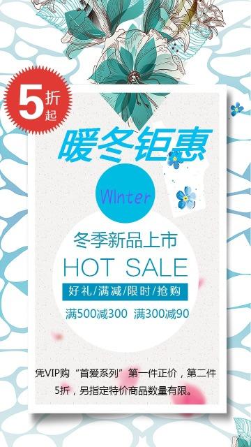 冬季上新新品上市打折促销