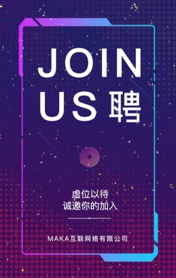 蓝紫色科技现代简约企业宣传公司校园人才招聘H5模板
