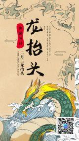 二月二龙抬头中华传统节日海报宣传模板
