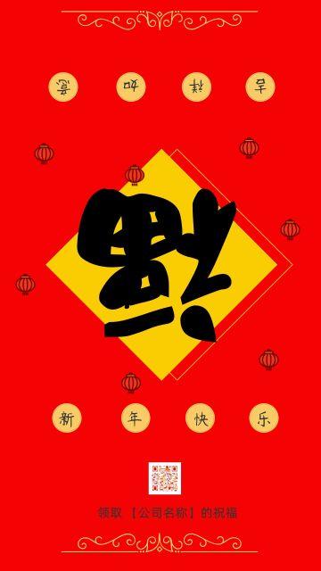 春节喜庆祝福导流海报