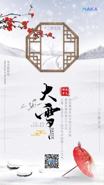 唯美大雪海报日签简约中国风