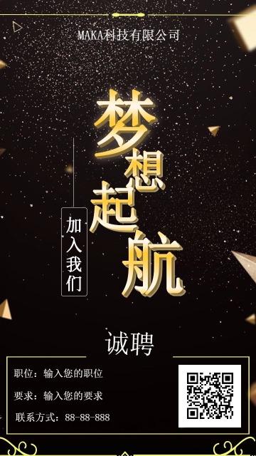 精简/高大企业招聘海报