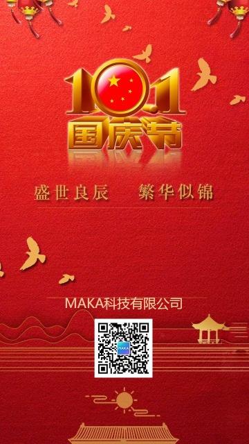 大红国庆主题手机海报