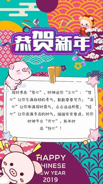 新年祝福语喜庆幼儿园贺卡
