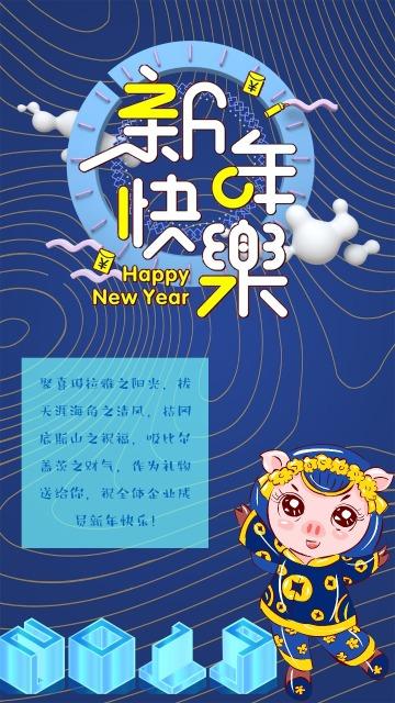 企业电商蓝色新年贺卡
