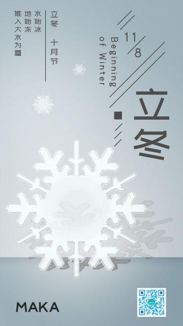 简约二十四节气立冬手机海报