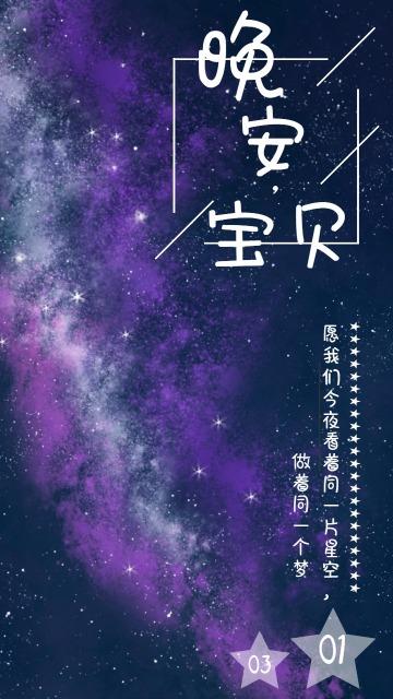 唯美浪漫星空 银河晚安签问候手机海报