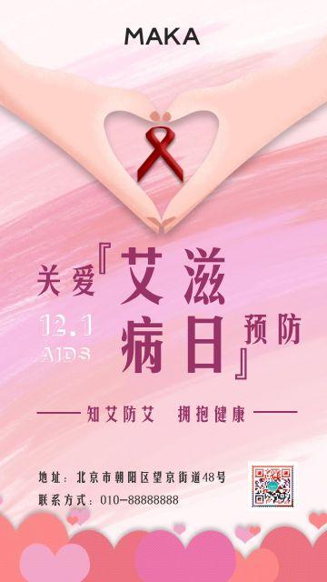 12月1日艾滋病日预防艾滋宣传手机海报