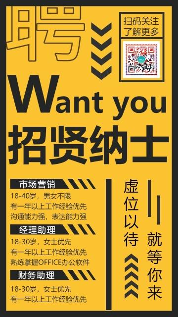 简约商务风纯色招聘手机海报