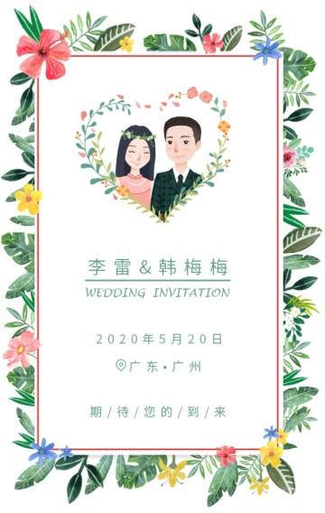 婚礼婚宴小清新邀请函请柬