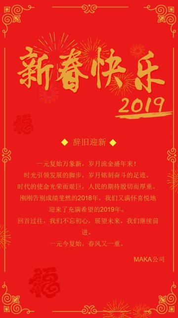新年春节祝福祝贺