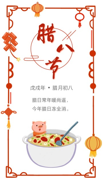 2019年新年猪年腊八节腊八粥