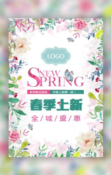 手绘唯美动态花朵春季新品上新促销宣传H5