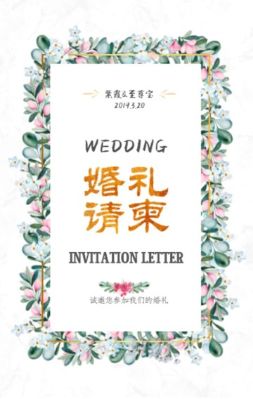 轻奢唯美浪漫花朵婚礼婚宴邀请函H5