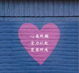 蓝色文艺清新微信朋友圈励志日签背景海报图片